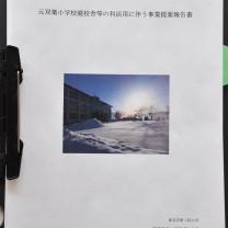 事業提案報告書