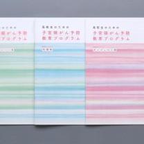 冊子のグラフィックデザイン