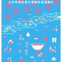 県産品PRグラフィックデザイン