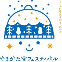 やまがた雪フィスティバル関連