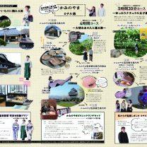山形県村山地域の観光商品の企画