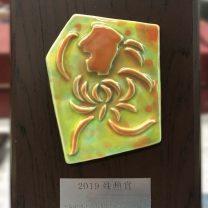 山形県スポーツ協会 殊勲賞・奨励賞 表彰盾 陶磁器レリーフ制作